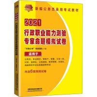 行政职业能力测验专家命题模拟试卷 2021 中国铁道出版社