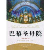 语文新课程标准必读(导读版):巴黎圣母院
