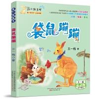 最小孩童书・最动物系列:袋鼠蹦蹦(彩绘注音版)
