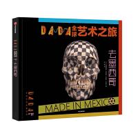 DADA全球艺术之旅:去墨西哥