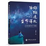 """陪你""""跑""""进生命深处――心灵之旅的101个故事 心理学读物"""