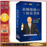 正版包发票 人力资源管理精髓 薪酬管理与绩效考核 刘大卫(U盘版+学习卡)(无DVD光盘)视频讲座