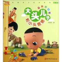 经典亲子绘本系列 大头儿子小头爸爸(注音版)玩具想回家 9787548028307
