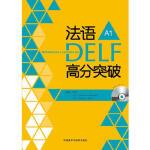 法语DELF高分突破 A1 谈佳 (法)韦尔柴夫 希尔顿 外语教学与研究出版社 9787513531573