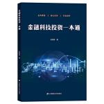 金融科技投资一本通 上海财经大学出版社