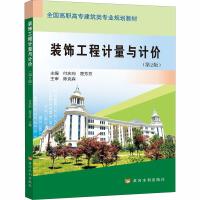 装饰工程计量与计价(第2版) 黄河水利出版社