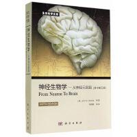 神经生物学:从神经元到脑(原书第5版)