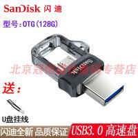 【支持礼品卡+送挂绳包邮】闪迪 OTG3.0 128G 优盘 USB3.0高速 128GB U盘 micro-USB和