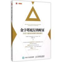 金字塔底层的财富:为穷人服务的创新性商业模式 (美)C.K.普拉哈拉德(C.K.Prahalad) 著;傅婧瑛 译