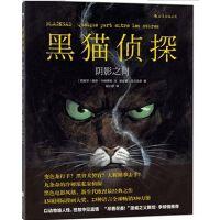 黑猫侦探:阴影之间