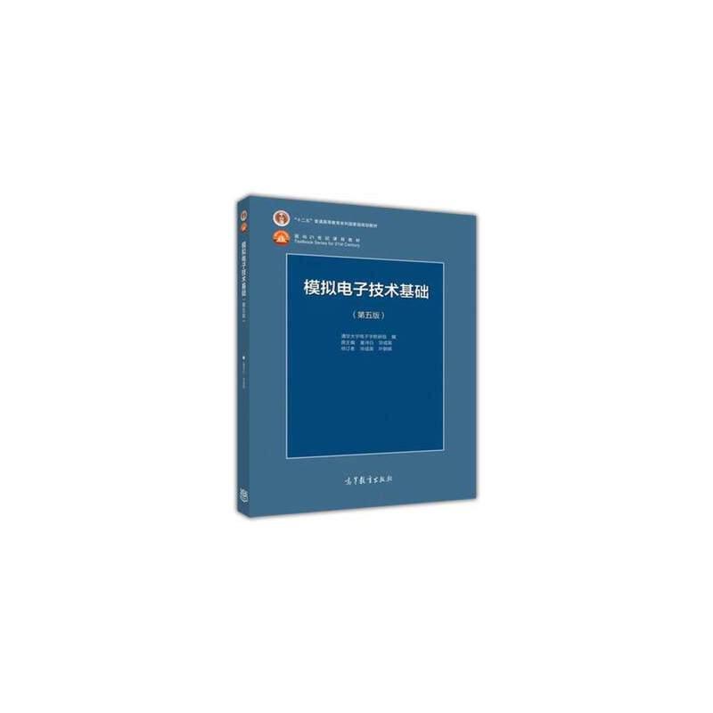 模拟电子技术基础 童诗白 第四版 数字电子技术基础 阎石 第五版