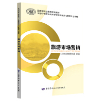 旅游市场营销/黄裕华 中国劳动社会保障出版社