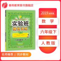 实验班提优训练 小学 数学 六年级 (下) 人教版RMJY  春雨教育・2019春