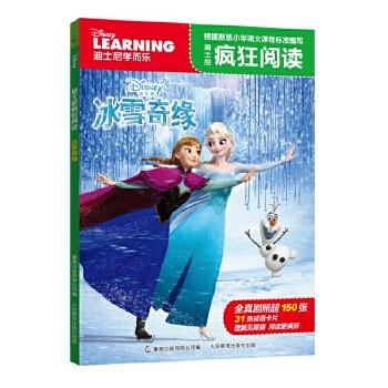迪士尼疯狂阅读 冰雪奇缘 教育学、少儿文学等领域专家和重点小学一线语文老师为中国孩子量身打造的专业迪士尼汉语分级读物!