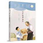 第二届曹文轩儿童文学奖获奖作品:少年将要远行