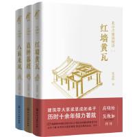 北京古建筑物语 (现货 套装共3册)