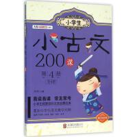 小学生小古文200课(双色诵读版)第4册 方舟 主编