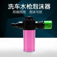 快速高压洗车水枪泡沫喷壶水管软管浇花抢接喷头套装家用工具