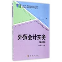 外贸会计实务(第三版)