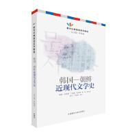 韩国―朝鲜近现代文学史