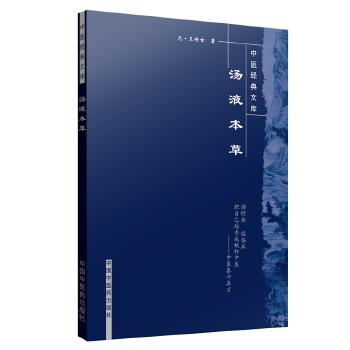 汤液本草-中医经典文库