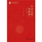 中国劳模口述史(第三辑)
