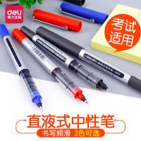 得力 直液式走珠笔水性笔 中性笔批发 签字 笔 黑笔 学生用 文具用品