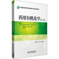 药用有机化学 第3版 中国医药科技出版社