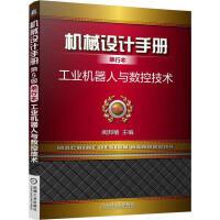 机械设计手册单行本:工业机器人与数控技术