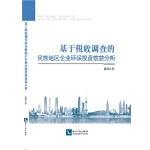 基于税收调查的民族地区企业环保投资效益分析