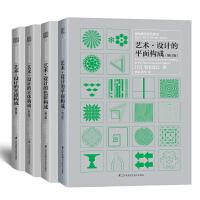 基础造型系列教材套装(立体构成+色彩构成+平面构成+光迹构成,共4册)