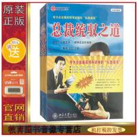正版包发票 总裁统驭之道 杨思卓 6DVD 正规北京增值税机打发票 满500送16G U盘