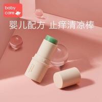 babycare婴儿紫草膏天然正品儿童宝宝孕妇蚊子蚊虫叮咬止痒神器膏