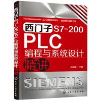 西门子S7-200PLC编程与系统设计精讲
