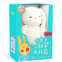 小兔子甜梦大礼盒