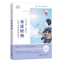 每天读一点日文:重读经典 日语名篇佳段读赏(日汉对译典藏版)