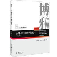 心理与行为科学统计(第2版) 北京大学出版社
