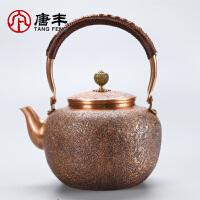 唐丰锤纹铜壶家用手工煮水壶老式泡茶用提梁壶功夫烧茶壶