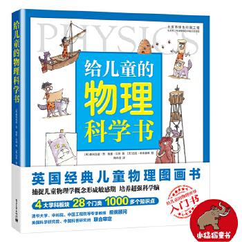 给儿童的物理科学书 这就是物理经典科普!假期阅读推荐!《走进奇妙的几何世界》同系列,将物理与生活联系起来,培养超强科学脑。4大学科板块,28个门类,1000多个知识点。给儿童的物理世界入门书。6-12岁亲子共读互动
