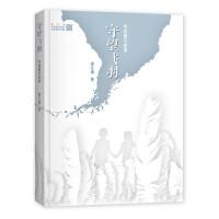 守望飞羽――中国观鸟故事