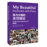 我与中国的美丽邂逅 : 来华留学生讲述改革开放的中国