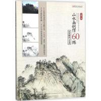 山水画创作60练 江西美术出版社