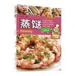 蒸餸(鲜香惹味广东菜)