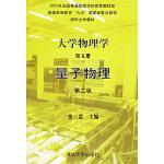 大学物理学(第五册)量子物理(第二版)