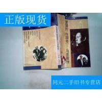 【二手旧书九成新】爱国的【叛国者】-马思聪传'' /叶永烈著 : 作家出版社