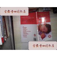 【旧书二手书9成新】幸福妈咪坐月子*' /吴光驰 编 北京出版社