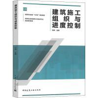 建筑施工组织与进度控制 中国建筑工业出版社