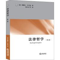 法律哲学 第2版 中国法律图书有限公司