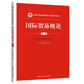 国际贸易概论(第二版)(新编21世纪国际经济与贸易系列教材)