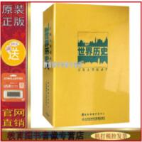 世界历史16DVD纪录片光盘碟片 百集大型纪录片